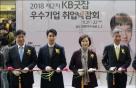 """'국내 최대' KB굿잡 취업박람회 개최…""""23만명 참가, 7600명 취업"""""""