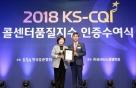 신한은행, 한국표준협회 '콜센터 품질지수' 4년 연속 1위 선정