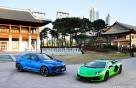 람보르기니, 슈퍼 SUV '우루스'·세계에서 가장 빠른 차 '아벤타도르 SVJ' 국내 공개