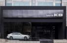 1만대 판매 돌파 기아차 'THE K9'..전용 전시관 2개월 연장 운영