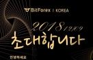 비트포렉스 첫 한국 밋업 내달 9일 개최