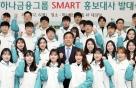 하나금융, '스마트 홍보대사' 발대식 개최