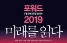 기술대폭발 2019년을 읽다…왕년의 인터넷강국 한국의 해법
