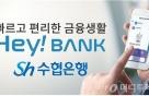 수협은행 모바일앱 '헤이뱅크' 출시…8일 새벽 거래중단