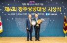 송종욱 광주은행장, 경영우수부문 광주상공대상 수상