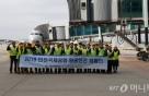 인천공항공사, 동절기 항공안전캠페인 실시… 10개 기관 참석
