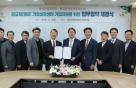 LH-성남산업진흥원, 판교 제2테크노밸리 기업 지원