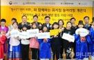 국민은행,  '학교폭력예방' 뮤지컬 동아리방 개관식