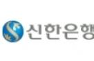신한은행, 블록체인 기술 적용 프로젝트 본격 도입