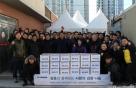삼호, 인천 저소득 가정에 김치 3300kg 전달