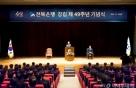 """임용택 전북은행장 """"100년 은행으로 성장하겠다"""""""