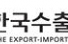 """수은, 해양·구조조정본부 폐지…""""혁신안 이행 완료"""""""