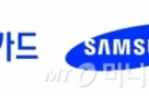 삼성카드, 코스트코 대신 이마트 등으로 제휴서비스 변경