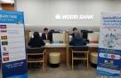 우리은행, 김포외국인금융센터 개점