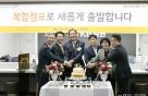KB금융, 일산종합금융센터 복합점포 신설