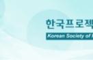 프로젝트경영학회, 13일 '애자일 PM' 세미나 개최