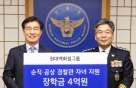 현대백화점그룹, 순직·공상 경찰관 자녀에 장학금 4억원 전달