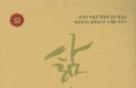 [새책] '삶-DMZ 해원가(解寃歌)' '위장환경주의' 外