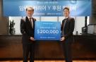 한국씨티은행, 혁신적 방식으로 사회문제 해결 청년 채용 지원