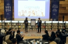 LH 경영 전반에 '사회적가치' 반영…내년 키워드는 '공동체·동행'