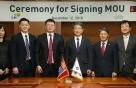 LH-몽골금융공사, 몽골 주거문제 해결 MOU 체결