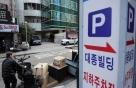 대종빌딩 폐쇄… 출입통제 경찰·소방 투입