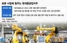 '로봇'에 꽂힌 현대重, 인력 확보도 '광폭 행보'