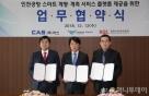 """""""인천공항 수하물 위탁 더욱 빠르고 편리해진다"""""""