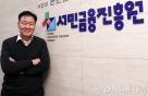 """""""서민금융 잠재고객 1500만명..몰라서 못찾아오는 일 없어야"""""""