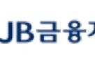 JB금융, 어르신 가정에 연탄나누기 봉사활동