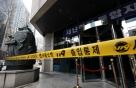 '붕괴 위기' 대종빌딩 긴급 보강공사 19일부터 진행