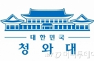 """靑 """"전 감찰반원, 與중진 비위 보고서 때문에 쫓겨난 것 아냐"""""""