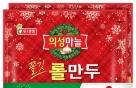 롯데푸드 '의성마늘 롤만두' 겨울 에디션 출시