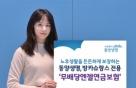 """동양생명, """"업계 최고 환급률""""..엔젤연금보험 출시"""