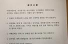 """선거제합의 '균열'…한국당 """"권력구조 논의 병행해야"""""""