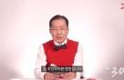 """홍준표, 'TV홍카콜라' 첫방…""""내가 복귀하면 '정치적 사망자' 속출"""""""
