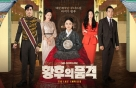 '황후의 품격'으로 보는 김순옥 '막장드라마'의 법칙