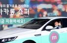 """""""사납금 없앴다"""" 혁신형 택시 브랜드 '마카롱' 출범"""