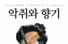 '악취와 향기' '작가의 시작' 外