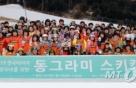 한국타이어, '2019 사원자녀 동그라미 스키캠프' 개최