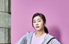 """김연아, 새해 운동 패션 제안…""""핑크룩 어때요?"""""""