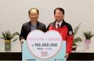 한국타이어, 대전 지역에 성금 1억9000만원 전달