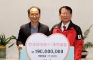 한국타이어, 대전사회복지공동모금회에 1억9000만원 기탁