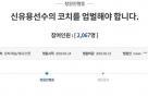 """'신유용 성폭행' 관련 국민청원 쇄도 """"스승이 아니라 짐승"""""""