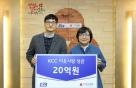 KCC, 사회복지공동모금회에 성금 20억 기탁
