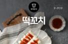 """[뚝딱 한끼] """"학교앞 분식집, 그 맛""""… 매콤 '떡꼬치'"""