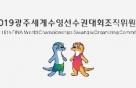 광주세계수영선수권 조직위, AIPS 총회 참석해 대회 홍보