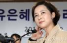 유은혜 교육장관 취임 후 첫 인사 단행…대변인 출신 전면 포진
