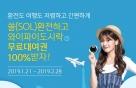신한은행, 모바일 앱 쏠(SOL) 환전 이벤트