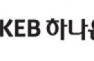 KEB하나은행, 글로벌 빅3 블록체인 컨소시엄 가입…GLN에 활용